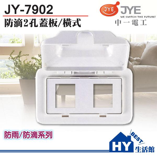 《HY生活館》中一電工 二孔防雨蓋板 JY-7902橫式防滴蓋板