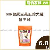 寵物家族-GHR健康主義無榖犬糧-國王鮭 6.8kg