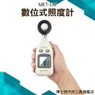 【數位式照度計】亮度計 測光表 測光儀 亮度器 Lux 流明 照明 亮度測試 MET-LM