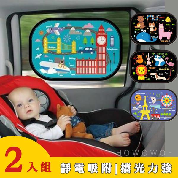 卡通車用防曬靜電遮陽板 (2入) 汽車遮陽貼 防曬隔熱貼 JY0666 好娃娃