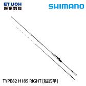 漁拓釣具 SHIMANO LIGHT GAME XTUNE TYPE82 H185R [船釣竿]