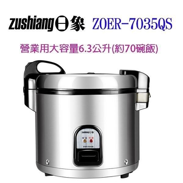 【南紡購物中心】日象 ZOER-7035QS 營業用 6.3L 電子鍋 (70碗飯)