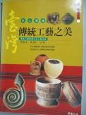 【書寶二手書T4/歷史_IBR】台灣傳統工藝之美_莊伯和,徐韶仁