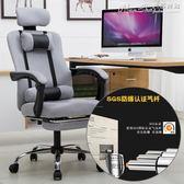 辦公椅可躺電腦椅家用升降旋轉辦公椅午休網布弓形椅子學生靠背電競椅 LX 【四月特賣】