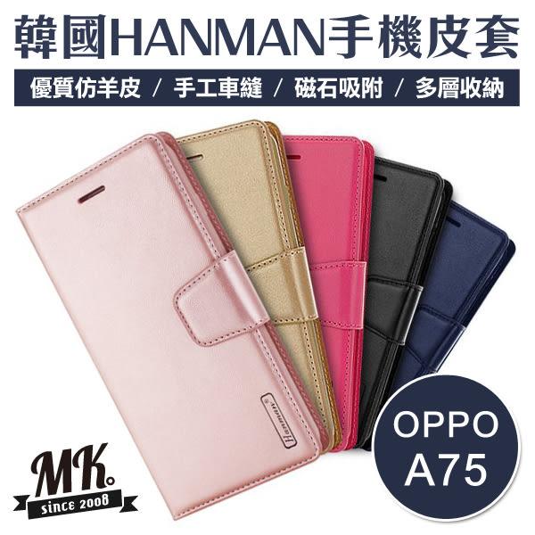 【MK馬克】OPPO A75 A75s 手機皮套 HANMAN韓國正品 小羊皮 側掀皮套 側翻皮套 手機殼 保護套 保護殼