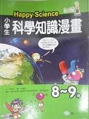 【書寶二手書T1/少年童書_ECO】(8-9歲)小學生科學知識漫畫_金南吉,  蘇世甄