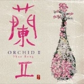 【停看聽音響唱片】【CD】【平和之月】蘭 II/邵容
