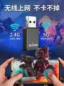 【免運快出】 U9免驅動5G雙頻無線網卡台式機筆記本電腦wifi接收器usb無限網路信號 奇思妙想