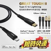 iPhone充電線 傳輸線 2米 MFi認證 PD快充 Type-C to Lightning 適用 蘋果 iphone12 11 X s 8 7 SE