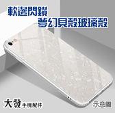 IPhone 8 Plus i8 i8plus 軟邊閃鑽 珍珠貝殼紋 玻璃手機硬殼 全包軟邊硬殼 玻璃背蓋殼 夢幻虹彩手機殼