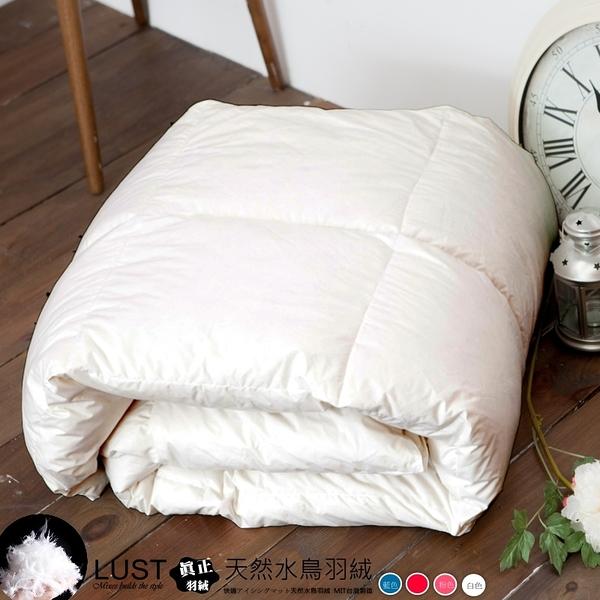 【LUST】 日系-天然羽絲絨被 1.8公斤 輕盈保暖、十天滿意鑑賞 -(羽絨原料)台灣製、4.5X6.5尺