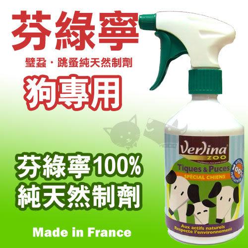 [寵樂子]《法國純天然芬綠寧Verlina》避免蟲蚤壁蝨噴劑新配方 500ml / 狗用