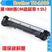 九鎮資訊Brother TN 1000 黑色環保碳粉匣HL 1110 DCP 1510 M
