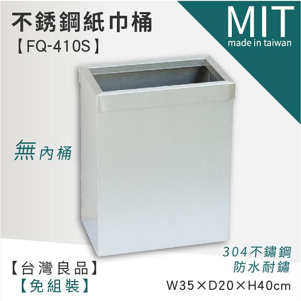 不銹鋼紙巾桶(無內桶) / FQ-410S 不銹鋼垃圾桶 清潔箱 垃圾桶 回收桶