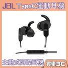 JBL 主動式降噪耳機 黑色,具有降噪功能與Type C接頭的運動耳機,HTC &JBL 原廠公司貨 聯強代理