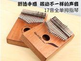 維邦拇指琴卡林巴琴17音kalimba全單板成人初學者兒童入門手指琴 創想數位