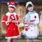 聖誕節服飾兒童扮演聖誕老人衣服帶靴小女孩聖誕演出披肩雪人服裝