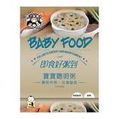 親子御膳坊 - 寶寶聰明粥 150g二入/盒 (鮭魚、海帶)