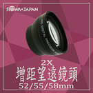 ROWA-JAPAN 2X 增距鏡 望遠鏡頭 52mm 55mm 58mm