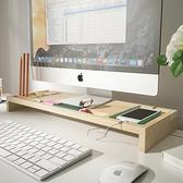 電腦增高架 實木電腦顯示器臺式螢幕增高架辦公室墊高底座桌面鍵盤收納置物架YYJ【618特惠】