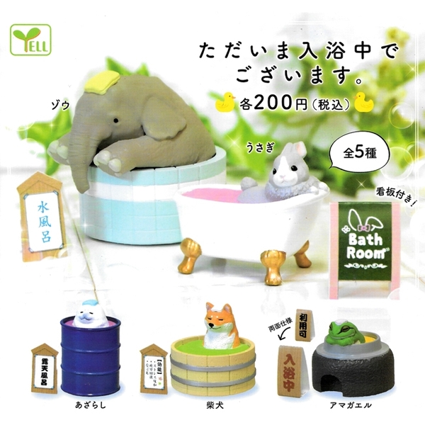 全套5款【日本正版】入浴中動物 扭蛋 轉蛋 泡湯動物 洗澡動物 動物模型 YELL - 826230