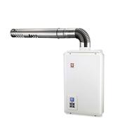 (無安裝)櫻花16公升強制排氣(與SH1680/SH-1680同款)熱水器天然氣SH-1680N-X