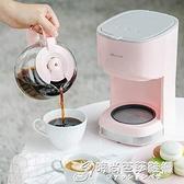 小熊美式全自動煮咖啡機家用滴漏式小型迷你咖啡壺泡茶煮茶壺兩用 時尚WD
