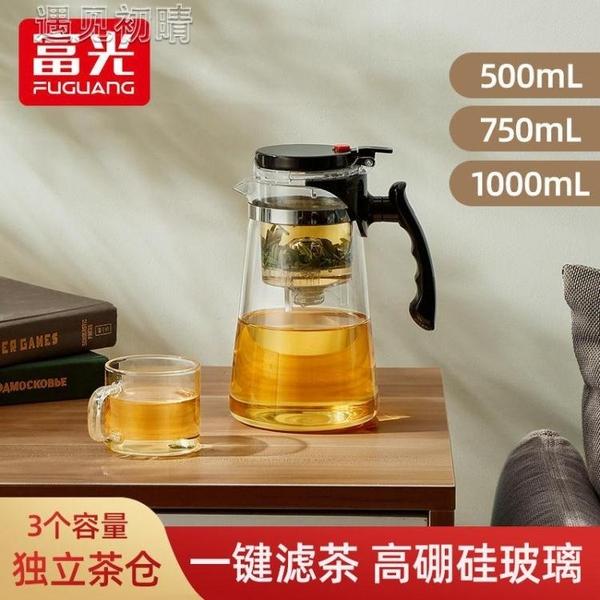 飄逸杯富光飄逸杯泡茶壺玻璃茶壺茶水分離過濾泡茶杯花茶壺飄逸壺茶具 快速出貨