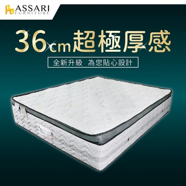 ASSARI-雪麗比利時乳膠正三線加厚36cm獨立筒床墊(單人3尺)