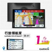 "【My】Garmin DriveSmart 61(DS61)--6.95""行旅領航家【1年保固】 車用衛星導航 車用產品"