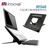 [富廉網]【i-Rocks】艾芮克 IR-1360 黑 筆電/iPad/電子書專用拖架 散熱墊 散熱座