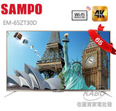 【佳麗寶】-加入購物車驚喜價(SAMPO聲寶)-65型4K LED液晶顯示器EM-65ZT30D