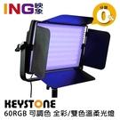 【24期0利率】Keystone 60RGB 柔光燈 可調色 全彩 雙色溫 LED燈 攝影燈 60W 3200~5600K RGB