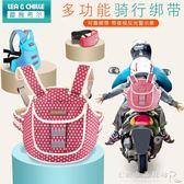 電動摩托車兒童安全帶綁帶防摔前載小孩保護後座背帶式騎車多功能 水晶鞋坊