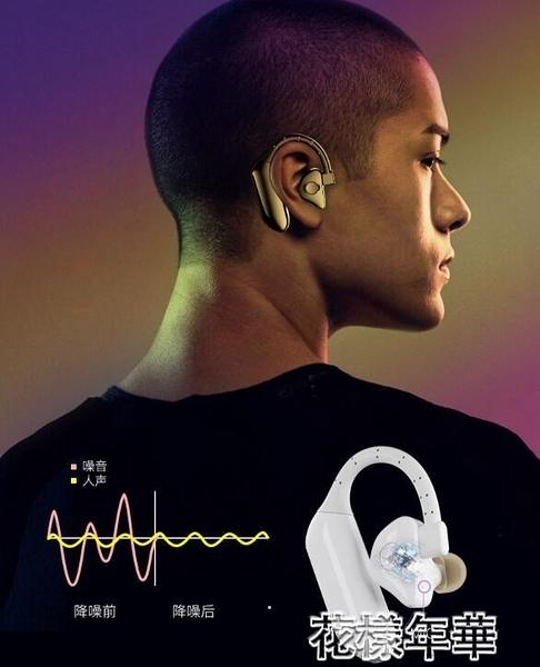 無線掛耳耳機無線藍芽耳機單耳超長待機續航聽歌開車司機專用掛耳入耳式 快速出貨