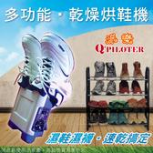 派樂家電dryer多用途乾燥烘鞋機 LU-888 烘鞋乾衣除濕暖被機 暖氣機 乾衣機 恆溫定時保暖台灣製