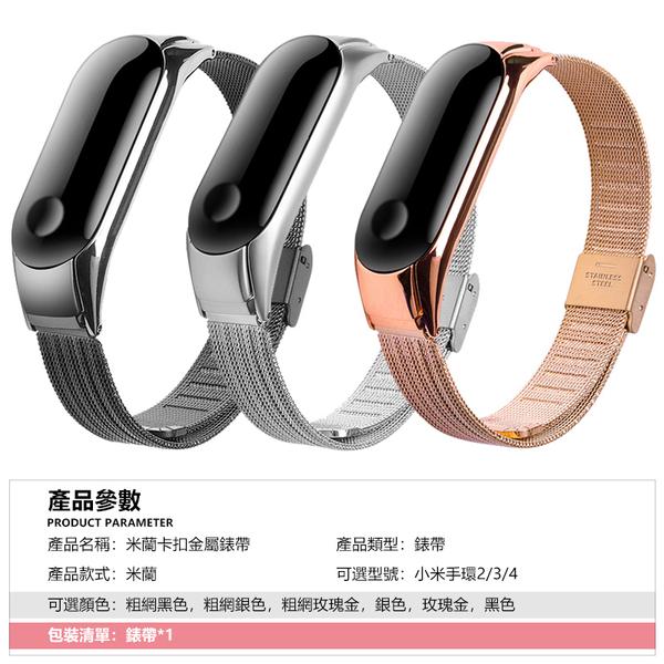 米蘭尼斯 小米手環4 小米手環3 卡扣 金屬錶帶 手錶錶帶 不生鏽 腕帶 時尚 防汗 透氣  替換帶