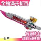 日版 BANDAI 假面騎士 ZI-O 時王 變身道具 DX 超針回轉劍【小福部屋】
