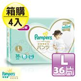 幫寶適 Pampers 一級幫拉拉褲 L 36片x4包/箱 (褲型紙尿布.紙尿褲.站著穿)
