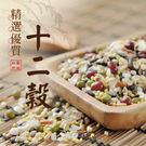 紅藜阿祖.紅藜十二穀米輕鬆包(300g/包,共四包)﹍愛食網