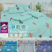 『四款任選』3M吸濕排汗專利技術3.5尺單人床包枕套+舖棉涼被三件組/床單/空調被/四季被