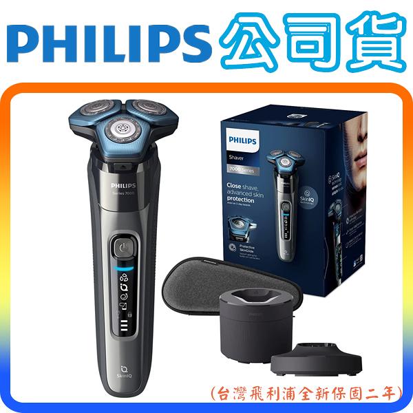 《公司貨》Philips S7788 飛利浦 三刀頭 電鬍刀 (台灣飛利浦保固二年)