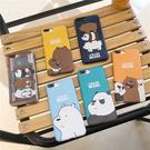 88柑仔店~~裸熊蘋果6/6s手機殼iphone7/8plus全包防摔軟套保護套卡通可愛