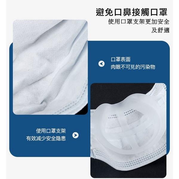 【10入】超舒適透氣立體口罩內托支架