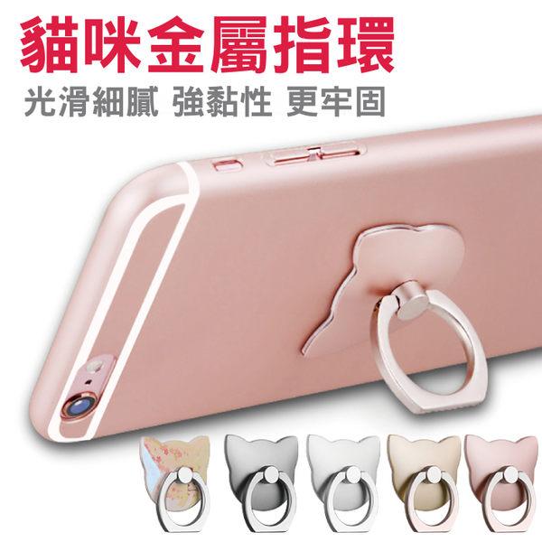 質感 金屬貓咪 蝴蝶結指環支架 手機 平板 通用 卡扣式 金屬環 粘貼式  貓頭型 手機支架 iphone7