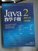【書寶二手書T9/電腦_YCH】Java 2 JDK5/6教學手冊4/e_洪維恩