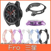 三星 Galaxy Watch 46mm TPU保護殼 三星手錶保護殼 防摔保護殼