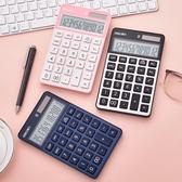 得力計算器學生用便攜平板太陽能雙電源計算機可愛韓國糖果色 雙十二全館免運