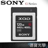 SONY QD-G120F 120GB XQD G 記憶卡 讀取440M/s 寫入400M/s 公司貨 相機高速記憶卡 D5 D850 D500 Z7 Z6