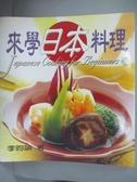 【書寶二手書T3/餐飲_KMD】來學日本料理_李昀諭